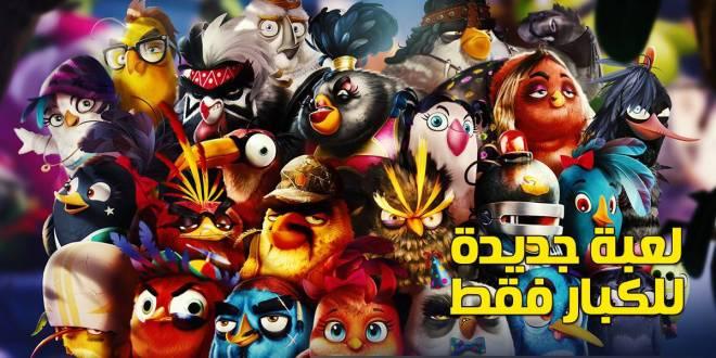 كن أول من يقوم بتحميل Angry Birds Evolution الجديدة الموجه للكبار فقط