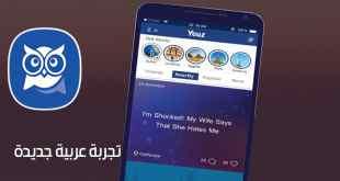 تحميل تطبيق Youz 2018 للاندرويد والأيفون وشرح كامل لجميع أسراره