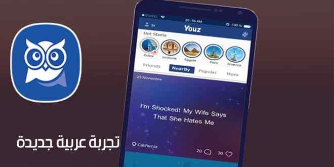 شرح وتحميل تطبيق Youz للاندرويد والأيفون وعرض كامل لجميع أسراره