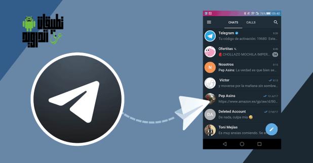 تحميل Telegram X
