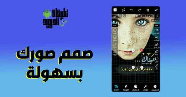 تطبيق المصمم العربي