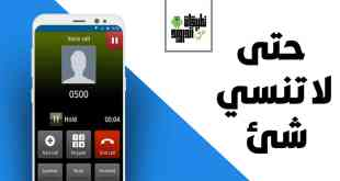 تطبيق Call Recorder