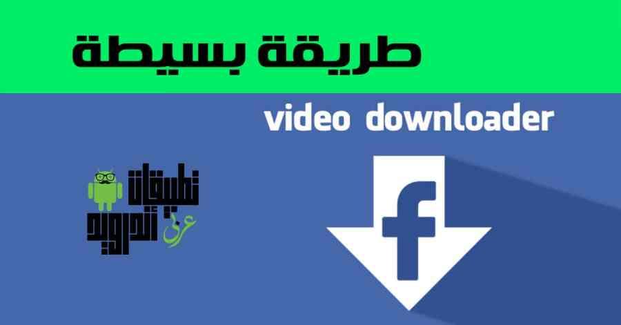 تحميل فيديو من الفيس بوك للاندرويد بدون برامج بأكثر من طريقة