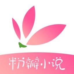粉瓣小說-言情小說全本完結電子書 APK - Download v1.8.6 for Android