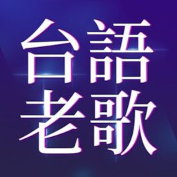臺語歌 臺語老歌經典流行歌曲推薦 懷念閩南歌專輯排行榜 App - Download for Android Free