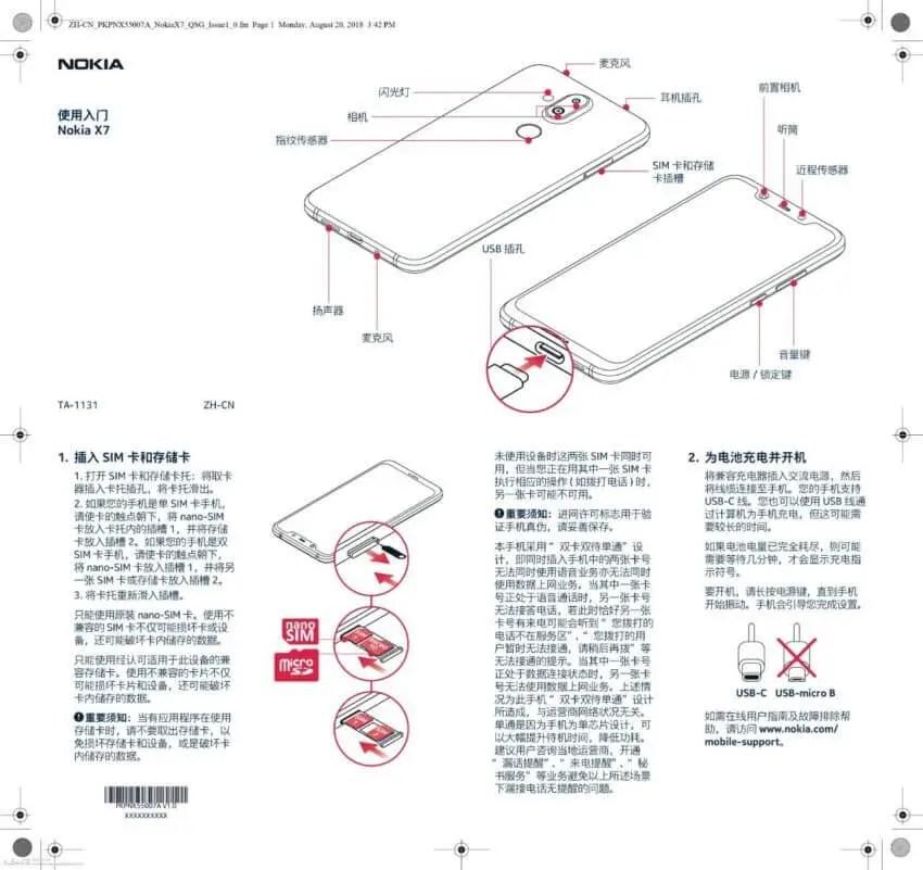 Nokia X7 aka Nokia 7.1+: Neue Bilder und Spezifikationen