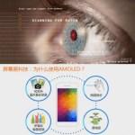Xiaomi Mi Note 2 slide 1