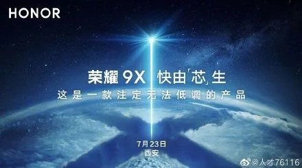 honor-9x-lancering