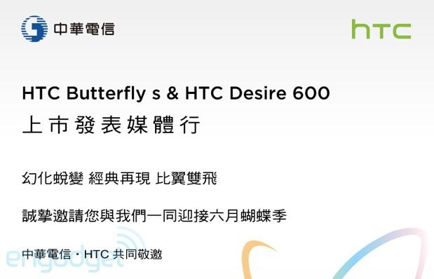 Bekommen wir am 19. Juni zwei neue HTC-Geräte zu sehen? (BQ:engadget)