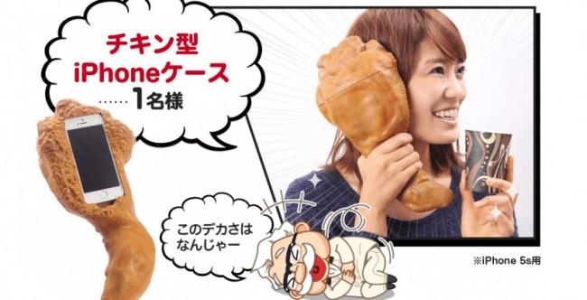 Einfach abgefahren! Dieses Case im Stil einer Hühnerkäule beinhaltet ein iPhone 5S. (Foto: SlashGear)