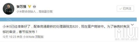 Xiaomi Mi 5 Li Wan Qiang