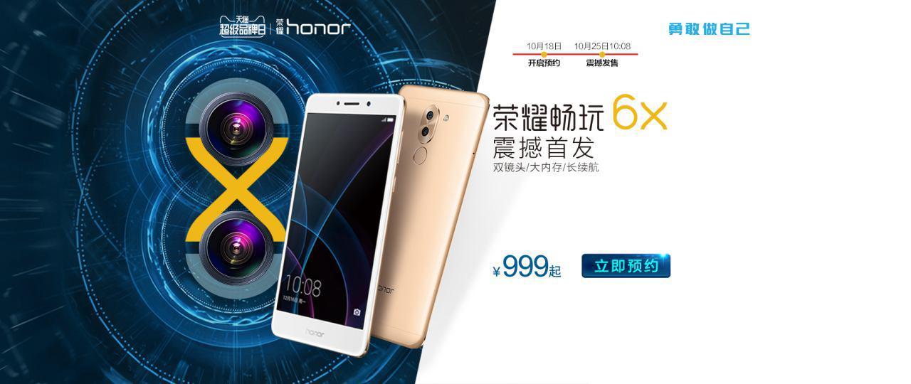Honor 6X - AndroidPure