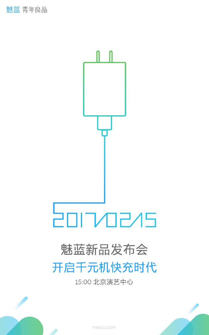 Meizu m5s launch