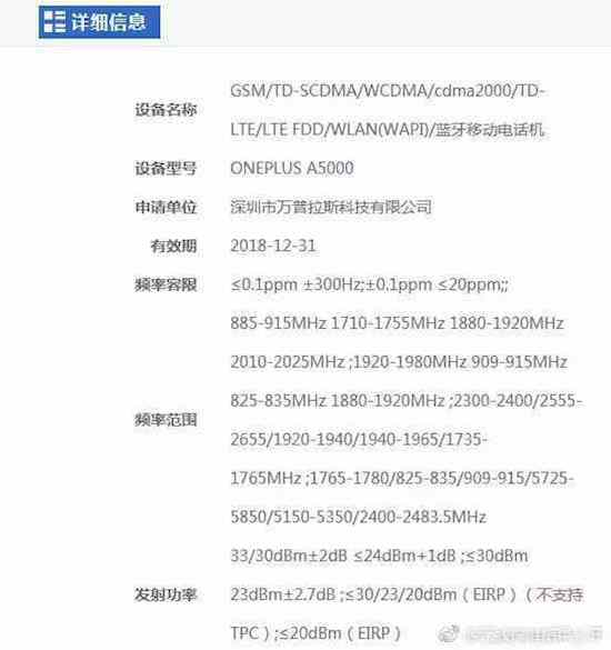 OnePlus 5 A5000 - OnePlus 5 A5000 surfaces on China Radio Regulation Authority