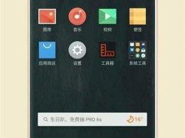 Meizu Pro 7 - AP-Home