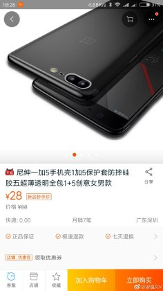 OnePlus 5 a Exclusive: Alleged OnePlus 5 Case Renders reveal NO Audio Jack [updated] 14