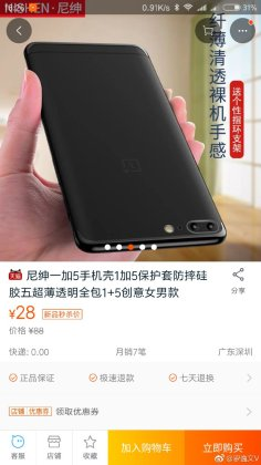 OnePlus 5 b Exclusive: Alleged OnePlus 5 Case Renders reveal NO Audio Jack [updated] 13