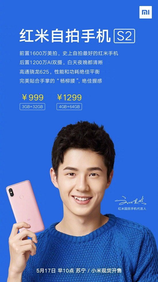 Redmi S2 Price