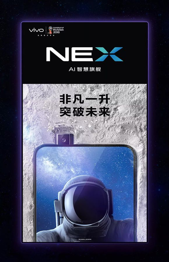 Vivo NEX 1 - Vivo NEX poster and specifications leak, suggest SD845 and SD710 variants