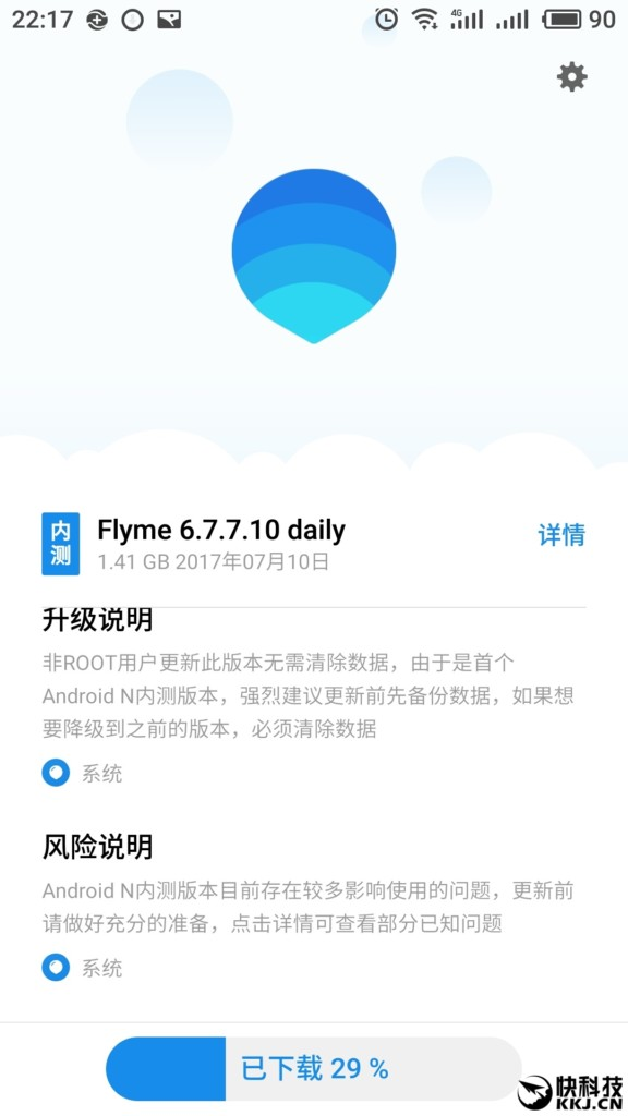 FlymeOS 7 Update