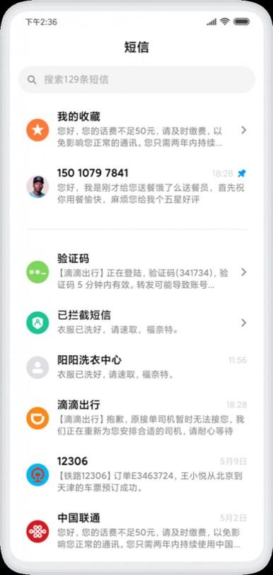 MIUI-11 screenshot (2)
