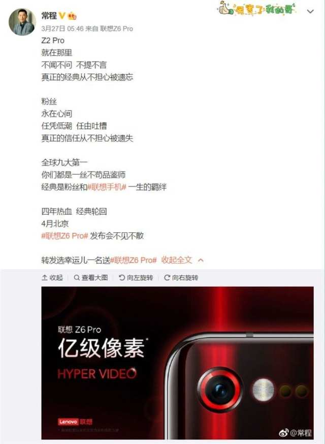 El Lenovo℗ Z6 tomará fotografías de 100 MP y tendrá Hyper Camera e Hyper Video