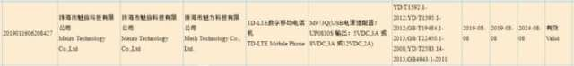 Meizu 16s Pro listado por 3C