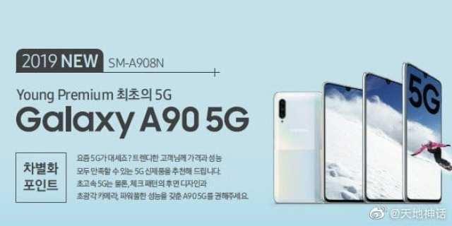 Póster oficial del Samsung℗ Galaxy℗ A90 5G