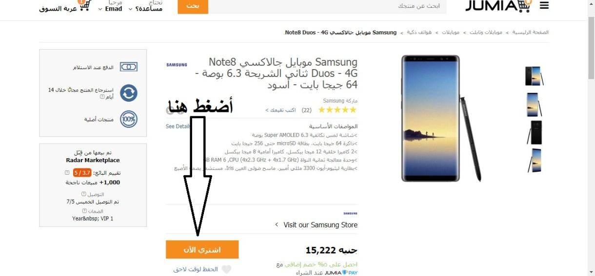 شرح كيفية الشراء من موقع جوميا مص