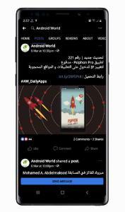 كيفية تفعيل الوضع الليلي ال dark mode في تطبيق فيسبوك Messenger