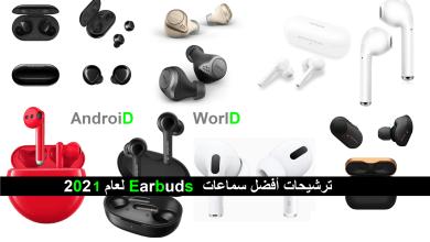 لعام 2020 Earbuds ترشيحات أفضل سماعات