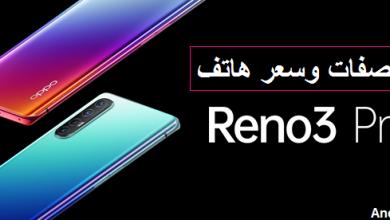 مواصفات وسعر oppo reno 3 pro 5G