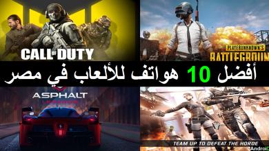 أفضل 10 هواتف للألعاب في مصر