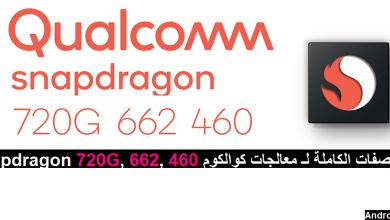 المواصفات الكاملة لـ معالجات كوالكوم Snapdragon 720G, 662, 460