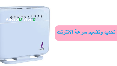 كيفية تحديد وتقسيم سرعة الانترنت على المتصلين بالشبكة