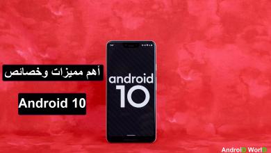 أهم مميزات وخصائص 10 Android