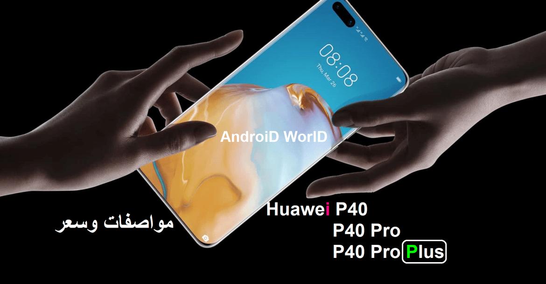 مواصفات وسعر هواتف Huawei P40 و P40 Pro و P40 Pro Plus