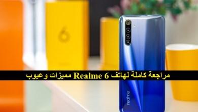 مراجعة كاملة لهاتف Realme 6 مميزات وعيوب