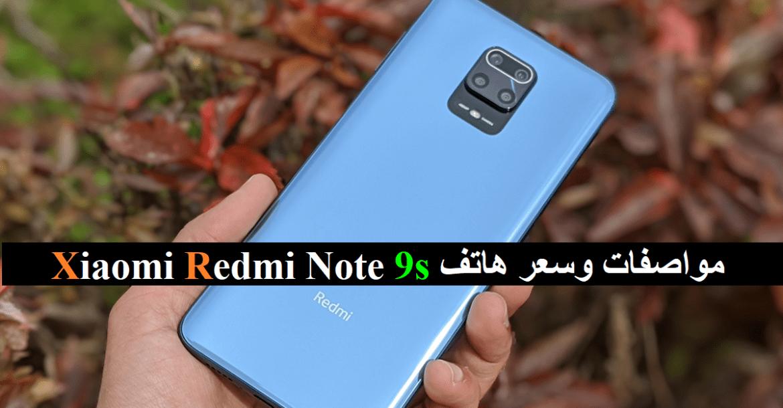 Xiaomi Redmi Note 9s مواصفات وسعر هاتف