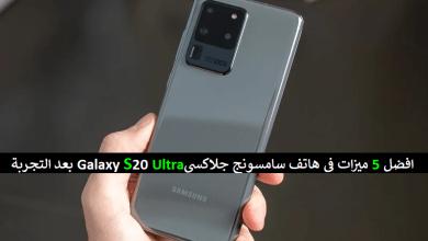 افضل 5 ميزات فى هاتف سامسونج جلاكسي Galaxy S20 Ultra بعد التجربة