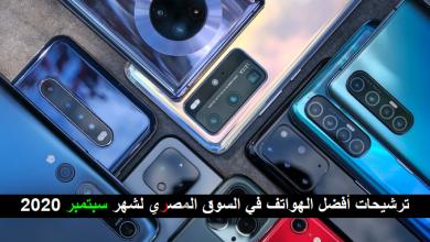 ترشيحات أفضل الهواتف في السوق المصري لشهر سبتمبر 2020