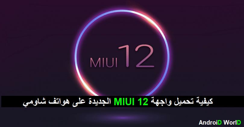 كيفية تحميل واجهة MIUI 12 الجديدة على هواتف شاومي