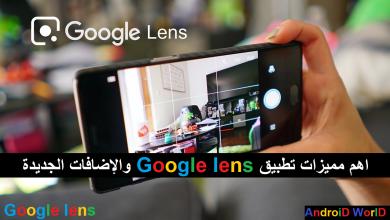 والإضافات الجديدة Google lens اهم مميزات تطبيق
