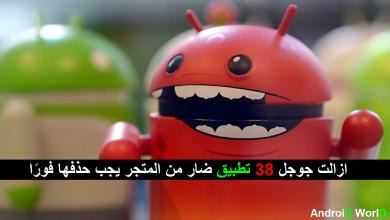 ازالت جوجل 38 تطبيق ضار من المتجر يجب حذفها فورًا
