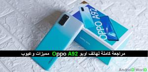 مراجعة كاملة لهاتف اوبو Oppo A92 مميزات وعيوب
