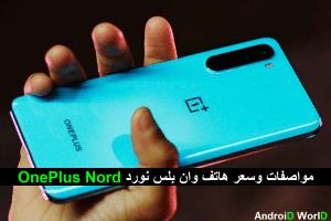 OnePlus Nord مواصفات وسعر هاتف وان بلس نورد