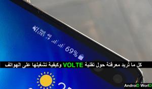 وكيفية تشغيلها على الهواتف VOLTE كل ما تُريد معرفتة حول تقنية