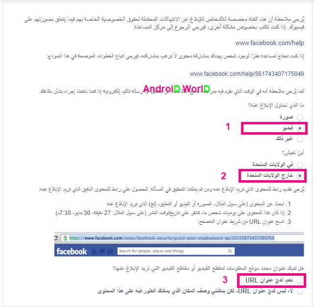 طريقة الابلاغ عن انتهاك للخصوصية على  الفيسبوك