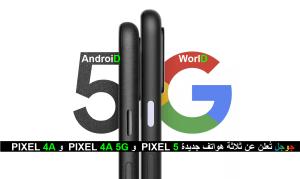 PIXEL 4A 5G و PIXEL 4A