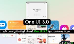 مميزات وخصائص واجهة سامسونج One UI 3.0 الجديدة والهواتف التى تحصل عليها